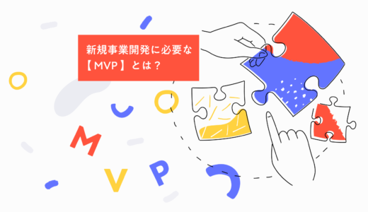 新規事業開発に必要な【 MVP 】とは?