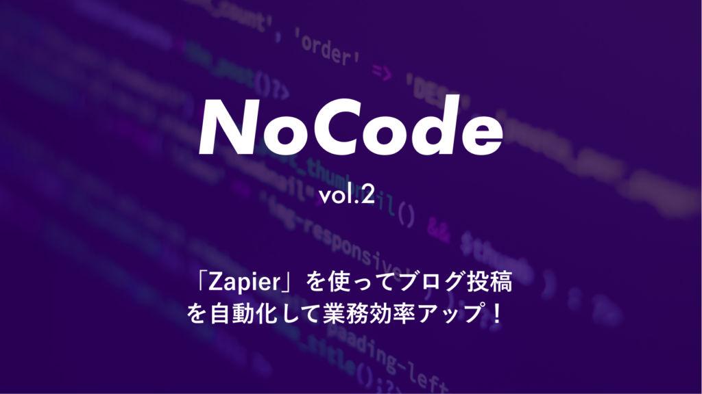 【 NoCode 】ノーコード「Zapier」を使ってブログ投稿を自動化して業務効率アップ!