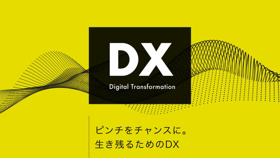 【 DX 】ピンチをチャンスに。生き残るためのデジタルトランスフォーメーション