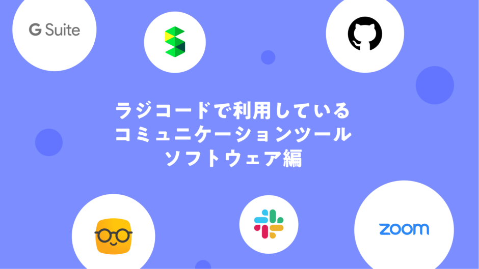 ラジコードで利用しているコミュニケーションツール(ソフトウェア編)