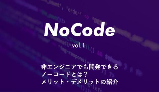 【 NoCode 】非エンジニアでも開発できるノーコードとは?ノーコードのメリット・デメリット