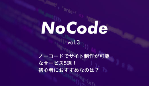 【 NoCode 】ノーコードでサイト制作が可能なサービス5選!初心者におすすめなのは?