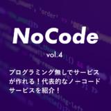 【 NoCode 】プログラミング無しでサービスが作れる!代表的なノーコードサービスを16個紹介!