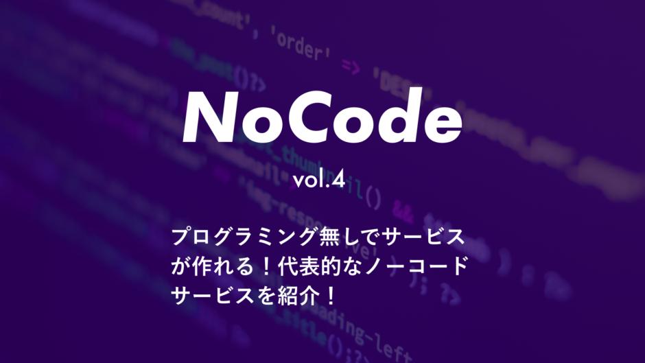 プログラミング無しでサービスが作れる!代表的なノーコードサービスを紹介!