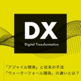 デジタルトランスフォーメーション:アジャイル開発とウォーターフォル開発の違い