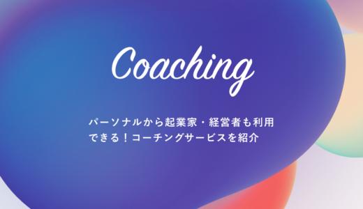 【 コーチング 】パーソナルから起業家・経営者も利用できる!コーチングサービスを紹介