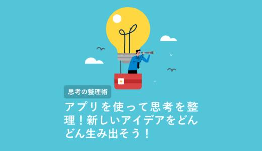 【思考整理術 】アプリを使って思考を整理!新しいアイデアをどんどん生み出そう!