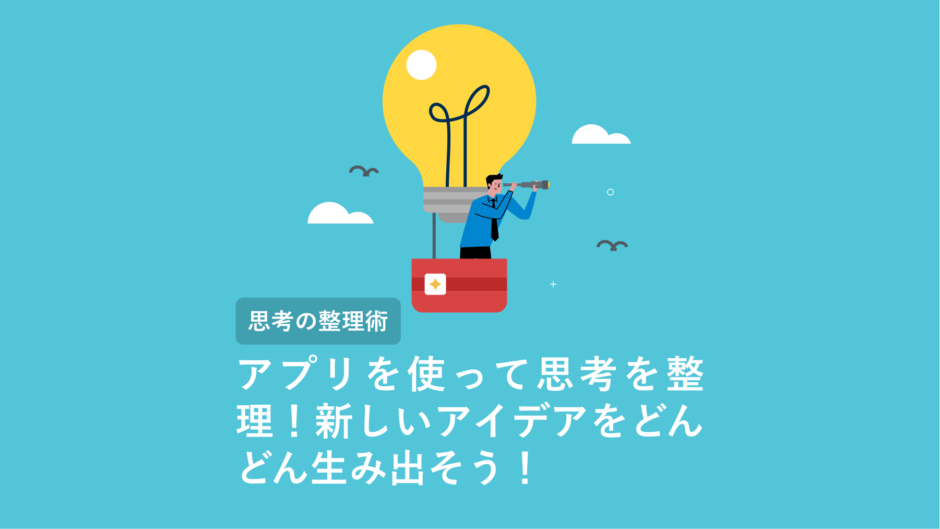 「思考整理術」アプリを使って思考を整理!新しいアイデアをどんどん生み出そう!