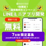 【終了】選抜1社!LINEミニアプリ開発が無料キャンペーン!