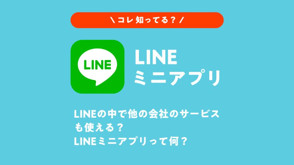 LINEの中で他の会社のサービスも使える? LINEミニアプリっていったい何?