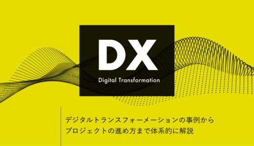 【 DX 】デジタルトランスフォーメーションの事例からプロジェクトの進め方まで体系的に解説