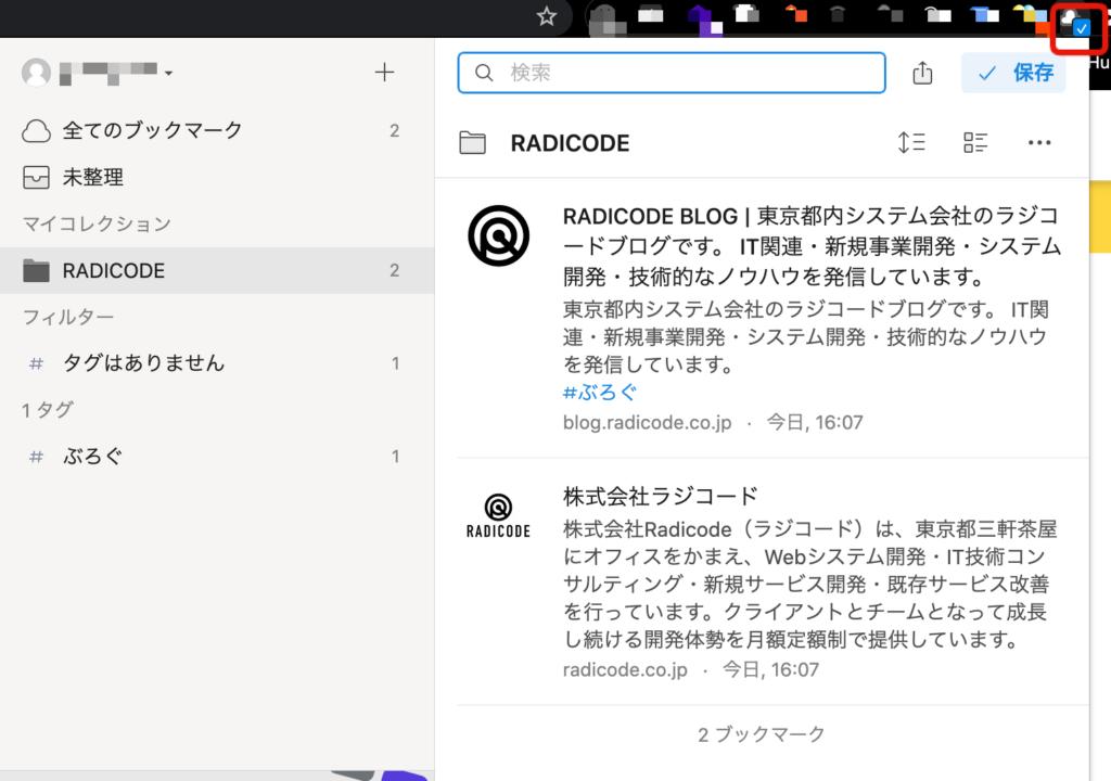 WEBディレクターやデザイナーに便利!ブックマークをシェアできる Raindrop の使い方