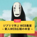 #1 ジブリで学ぶ WEB集客 ~ 新人WEB広報担当の本音 ~