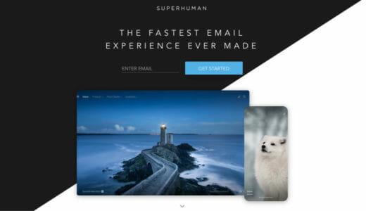 0.1秒以内にあらゆるアクションを達成させる「Superhuman」でメールの爆速化を期待!