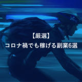 【厳選】コロナ禍でも稼げる副業6選