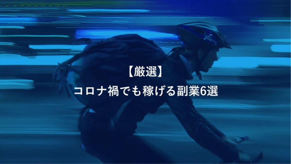 【厳選】コロナ下でも稼げる副業6選