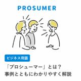 プロシューマーとは?事例とともにわかりやすく解説