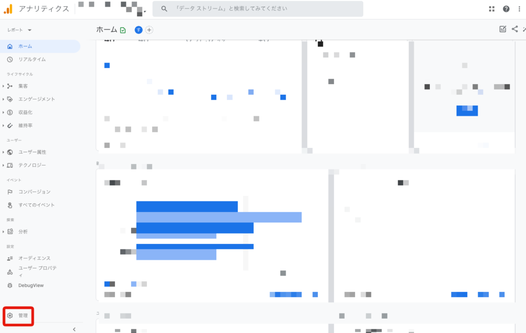 Google Analytics 4 設定