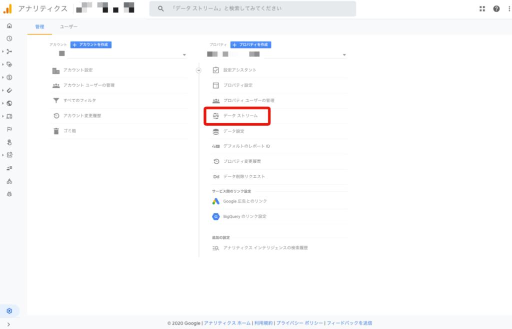Google Analytics 4 データストリーム