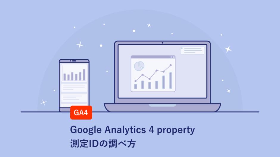 Google アナリティクス 4 プロパティ(GA4) 測定IDの調べ方
