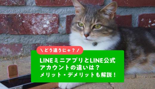 LINEミニアプリとLINE公式アカウントの違いは?それぞれのメリット・デメリットを解説!