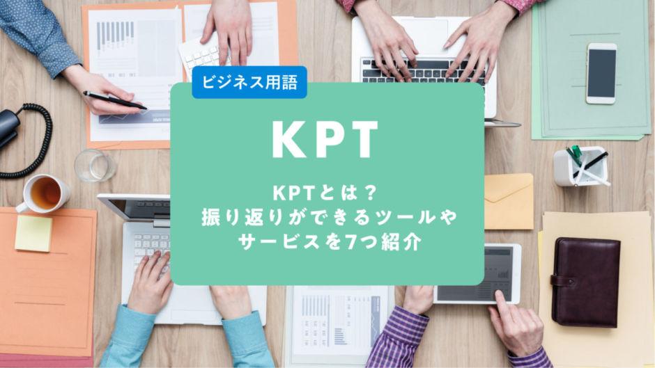 KPTとは? 振り返りができるツールやサービスを7つ紹介