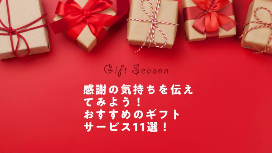ギフトシーズン!感謝の気持ちを伝えてみよう!おすすめのギフトサービス11選!