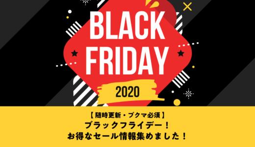 随時更新ブクマ必須!2020年 BLACK FRYDAY(ブラックフライデー)!お得なセール集めました!