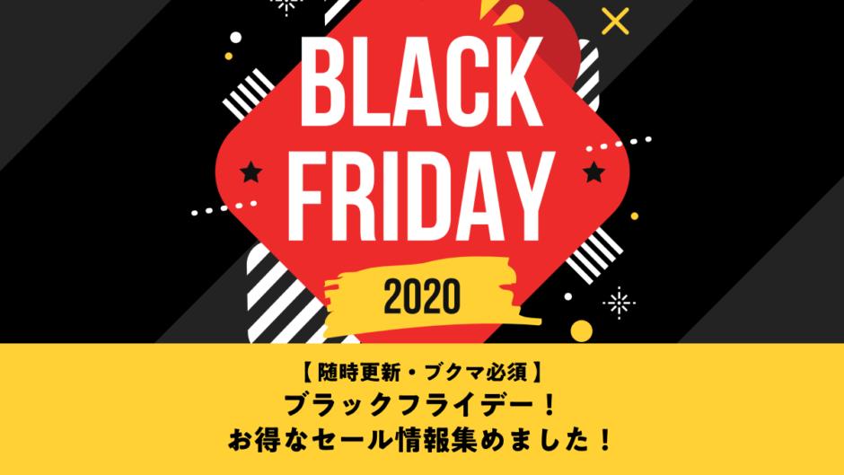 随時更新ブクマ必須!2020年 BLACK FRYDAY!お得なセール集めました!
