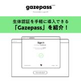 生体認証を手軽に導入できる「Gazepass」を紹介!