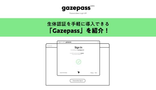 生体認証を手軽に導入できる無料サービス「Gazepass」を紹介!