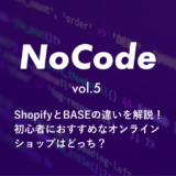 [ノーコード]ShopifyとBASEの違いを解説!初心者におすすめなオンラインショップはどっち?