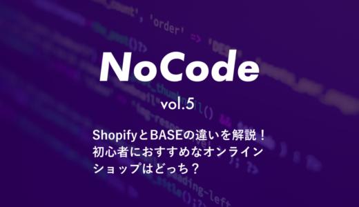 【 NoCode 】ShopifyとBASEの違いを解説!初心者におすすめなオンラインショップ開設はどっち?