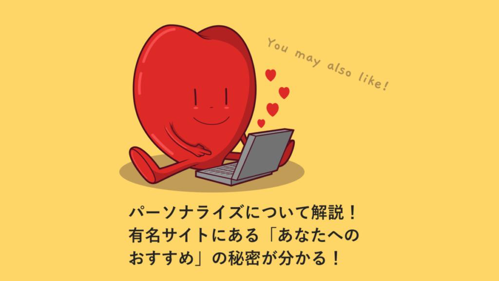 パーソナライズについて解説!有名サイトにある「あなたへのおすすめ」の秘密が分かる!