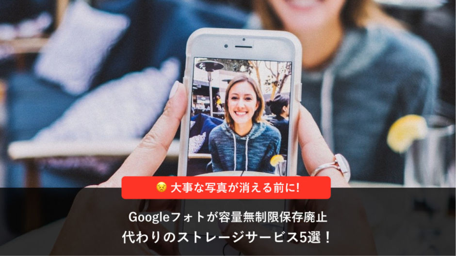 Googleフォトが容量無制限保存廃止!代わりのストレージサービス5選!