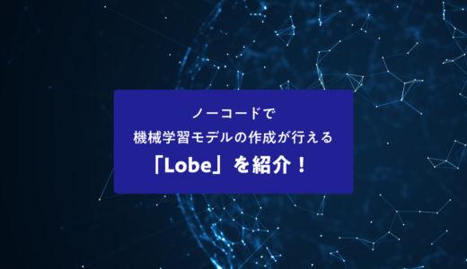 ノーコードで機械学習・人工知能モデルの作成が行える無料ツール「Lobe」を紹介!