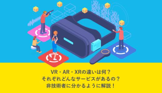 VR・AR・XRの違いは何?それぞれどんなサービスがあるの?非技術者に分かるように解説!