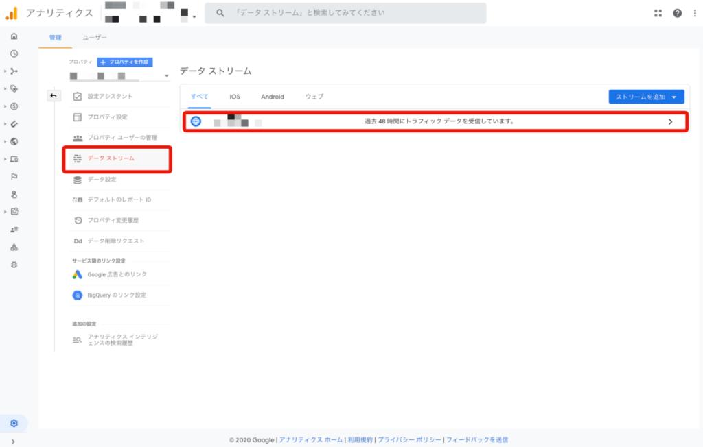 Google アナリティクス 4 データストリーム