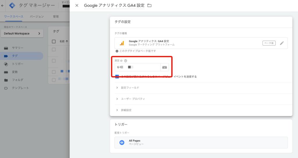 gtag google アナリティクス 4 測定ID