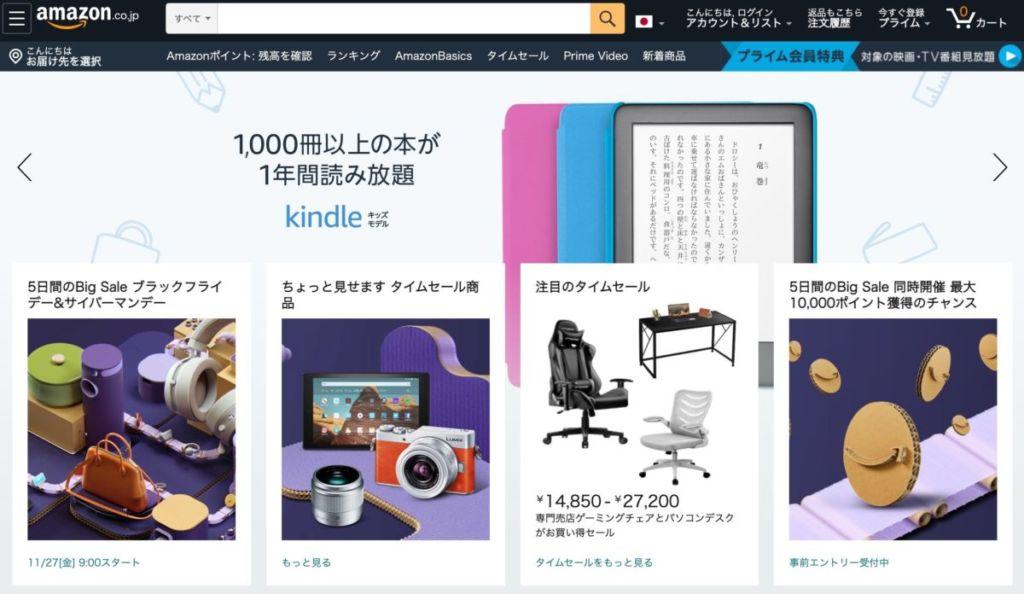 Amazon / パーソナライズについて解説!有名サイトにある「あなたへのおすすめ」の秘密が分かる!