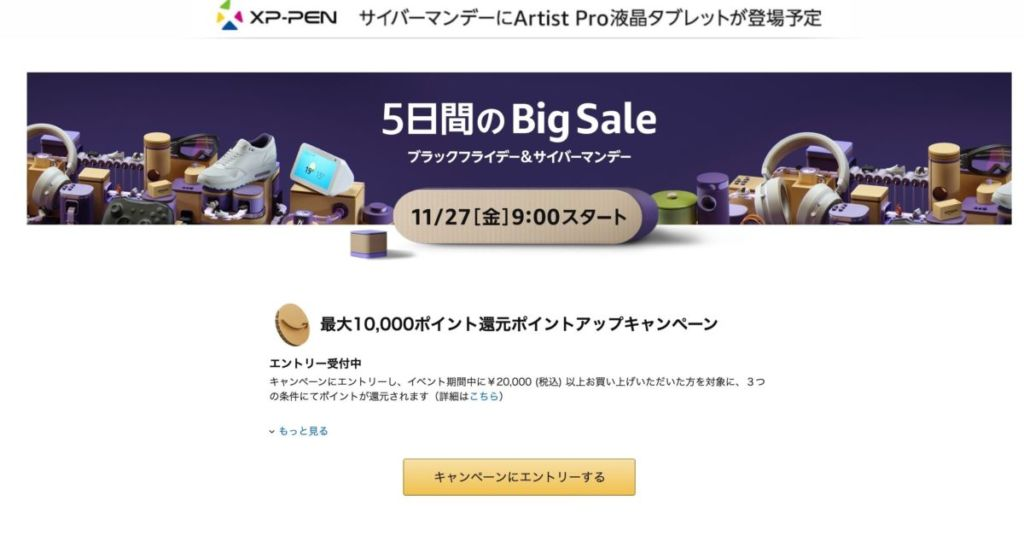 Amazon Big Sale / ブラックフライデー&サイバーマンデー / 随時更新ブクマ必須!2020年 BLACK FRYDAY(ブラックフライデー)!お得なセール集めました!