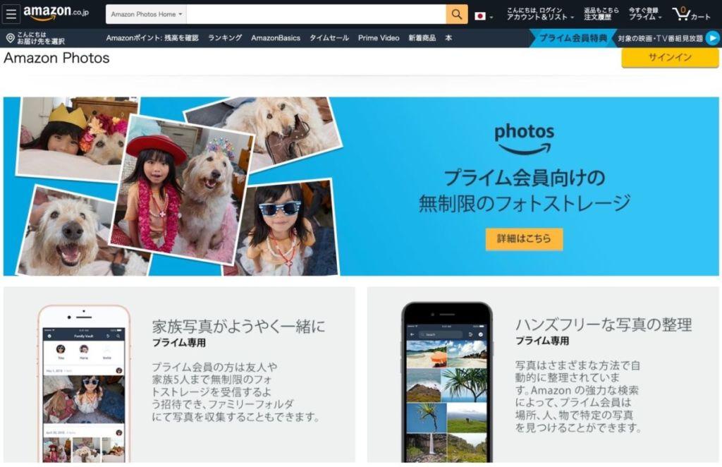 Amazon photo / Googleフォトが容量無制限保存廃止!代わりのストレージサービス5選!