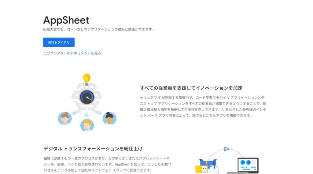 appsheat / 【 NoCode 】プログラミング無しでサービスが作れる!代表的なノーコードサービスを紹介!