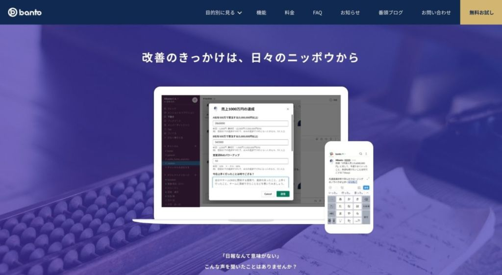 banto / 成長できる日報のフレームワークとは?便利な日報ツールを8選紹介!