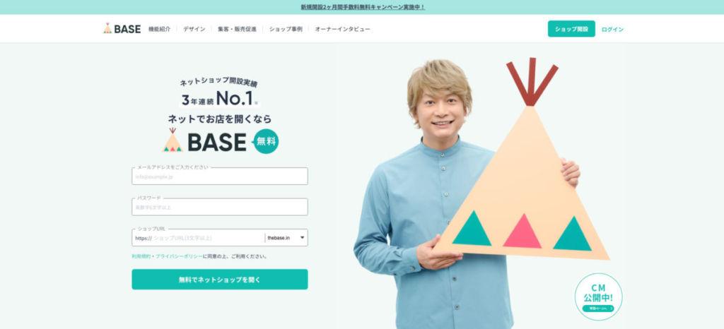 BASE / [ノーコード]ShopifyとBASEの違いを解説!初心者におすすめなのはどっち?