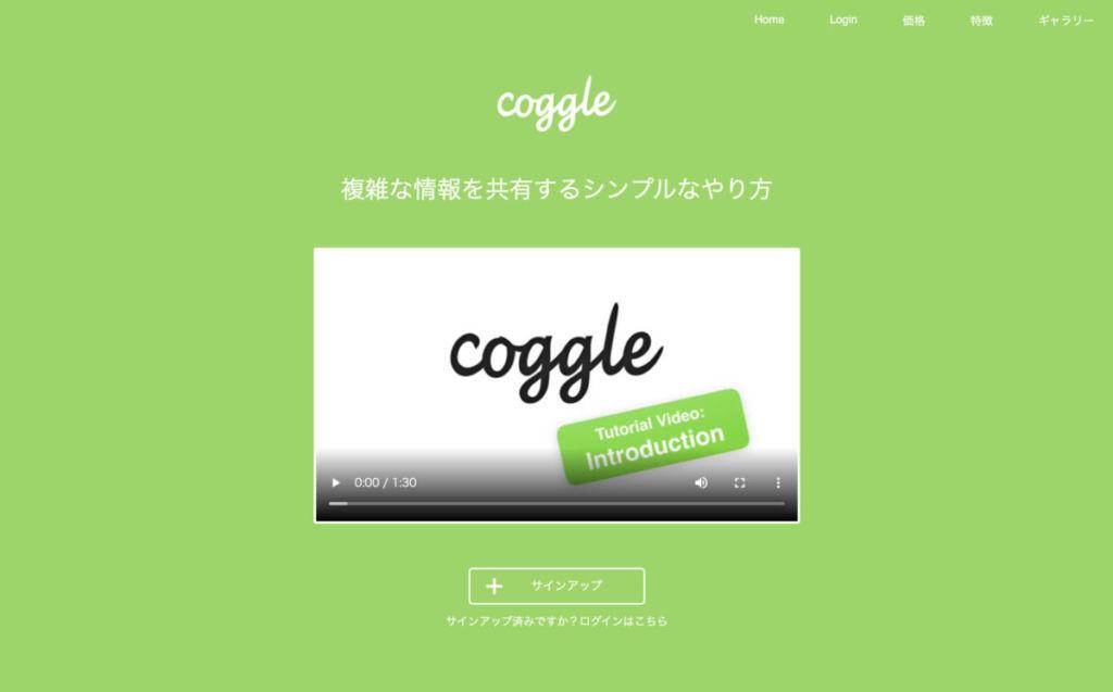 coggle / KPTとは? 振り返りができるツールやサービスの紹介