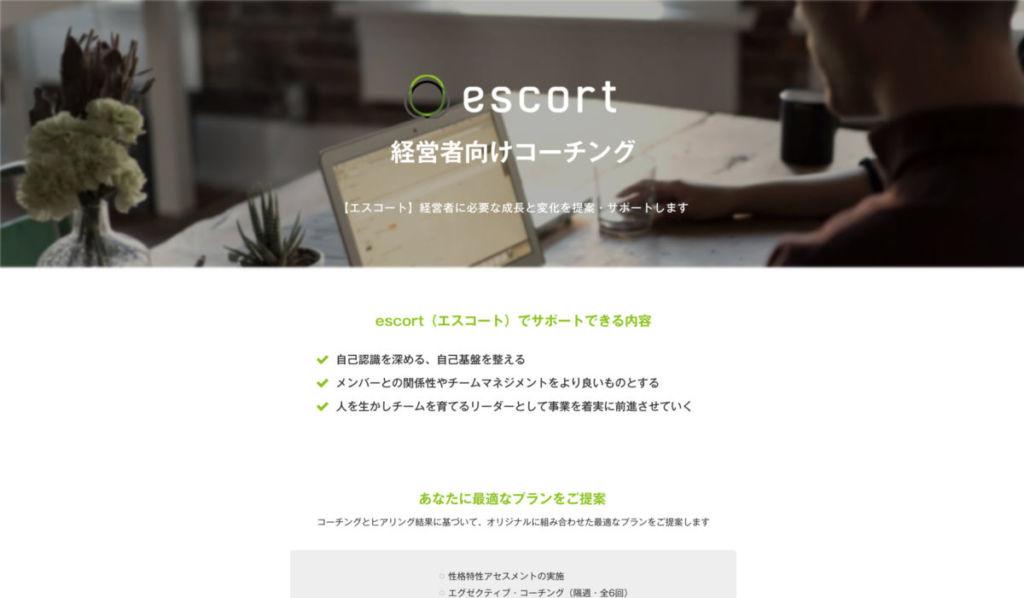 escort / 【 コーチング 】パーソナルから起業家・経営者も利用できる!コーチングサービスを紹介