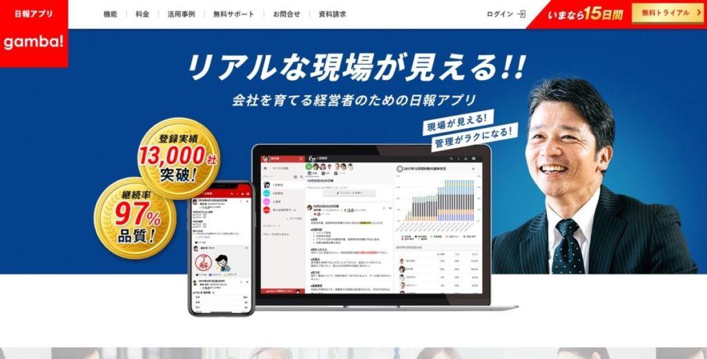 gamba! / 成長できる日報のフレームワークとは?便利な日報ツールを8選紹介!