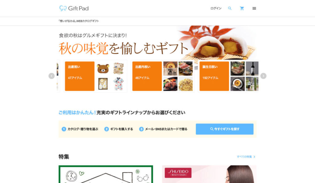 GiftPad / ギフトシーズン!感謝の気持ちを伝えてみよう!おすすめのギフトサービス11選!