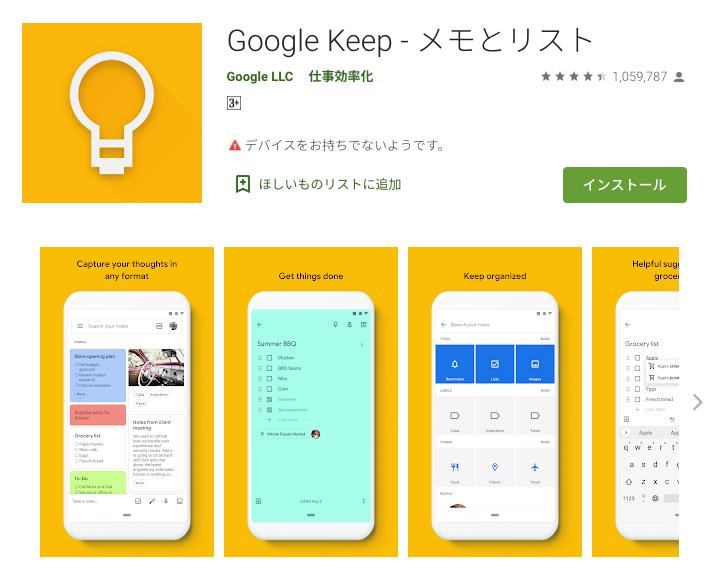 googlekeep / 【思考整理術 】アプリを使って思考を整理!新しいアイデアをどんどん生み出そう!